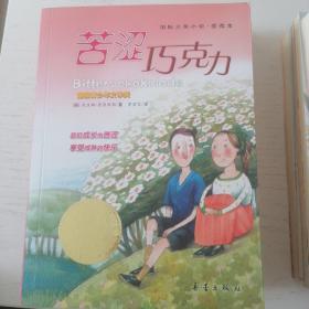 苦涩巧克力  国际大奖小说•爱藏本  德国青少年文学奖