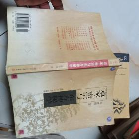 道家、密宗与东方神秘学,32开封面有压损印,其它完好