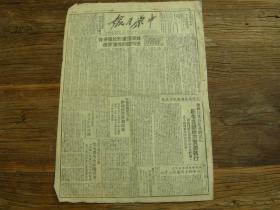 《中原日报》 1949年2月19日,评国民党战争责任的几种答案;伊阳县整党胜利结束;伊阳县农运中的经验教训;北平庆祝解放大会;汉江解放军荆党战役歼敌8600;为什么要改造旧的戏剧