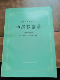 《中药鉴定学》供中药专业用 任仁安 主编著 上海科学技术出版社