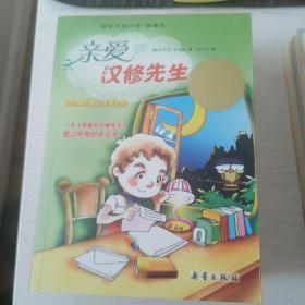亲爱的汉修先生  纽伯瑞儿童文学奖金奖  国际大奖小说•爱藏本