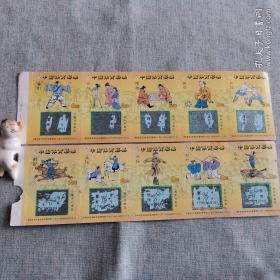 旧彩票 中国古代体育10张(导引 步球 围棋 蹴鞠 摔跤 射箭 马球 冰嬉 对打 马术)