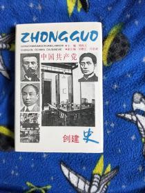 中国共产党创建史(精装)