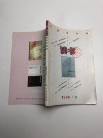 读书:1998年第8期