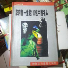 影响你一生的100位中国名人