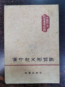 中国历史教学挂图 黄巾起义形势图