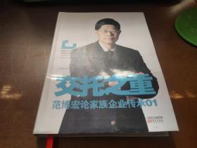 交托之重:范博宏论家族企业传承01