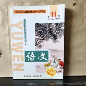 北京市义务教育课程改革实验教材: 语文  第11册(六年级上学期用)