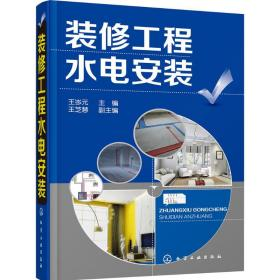 裝修工程水電安裝