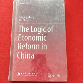 The Logic of Economic Reform in China 中国经济改革的逻辑