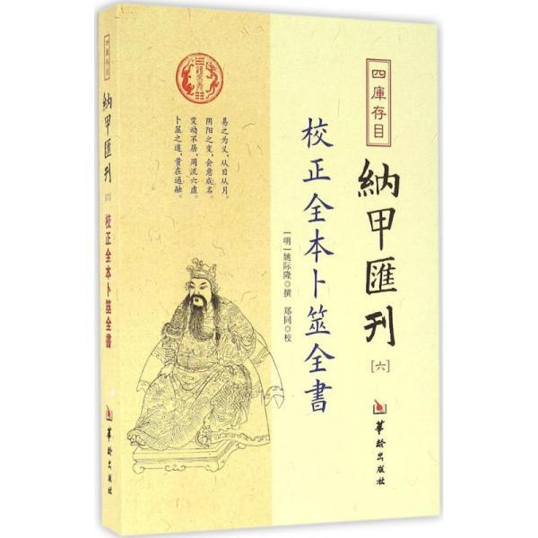 四库存目纳甲汇刊(六) 校正全本卜筮全书
