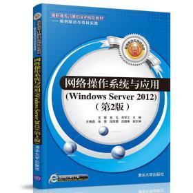 網絡操作系統與應用(Windows Server 2012)(第2版)