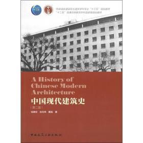中国现代建筑史(第二版)