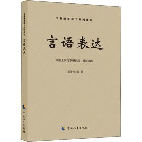 言语表达公务通用能力系列读本