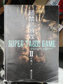 超禁忌游戏Ⅱ:超好看11