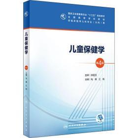 兒童保健學(第4版/本科兒科/配增值)