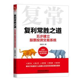 复利常胜之道:五步建立股票投资交易系统 股票投资、期货 张延杰