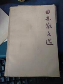 日本散文选