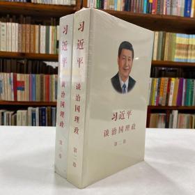 包邮  《习近平谈治国理》第二卷、第三卷(中文平装  两册合售,全新未开封,可开发票)