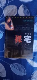 裸宅-中国的苔丝