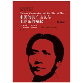 【正版】中国的共产主义与毛泽东的崛起(典藏本)(国外毛泽东研