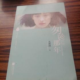 匆匆那年·全彩电影纪念版(上)