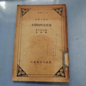 史地小丛书:东亚文明的曙光(民国24年)