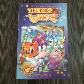 虹猫蓝兔七侠传(第2卷)