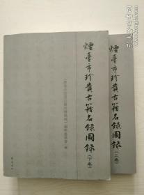 烟台市珍贵古籍名录图录(上下)