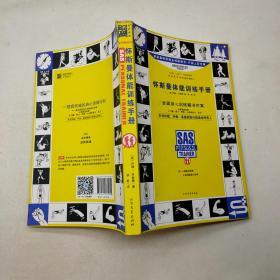 怀斯曼体能训练手册:全面身心训练解决方案