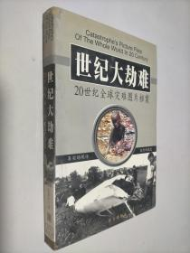 世纪劫难:二十世纪全球灾难图片档案