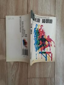 中长跑 障碍跑一 青少年田径训练丛书