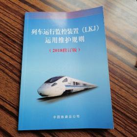 列车运行监控装置(lkj)运用维护规则