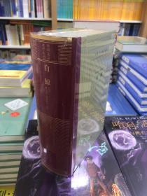 (现货)白鲸 网格本 赫尔曼梅尔维尔著 成时译 外国文学名著丛书 人民文学出版社