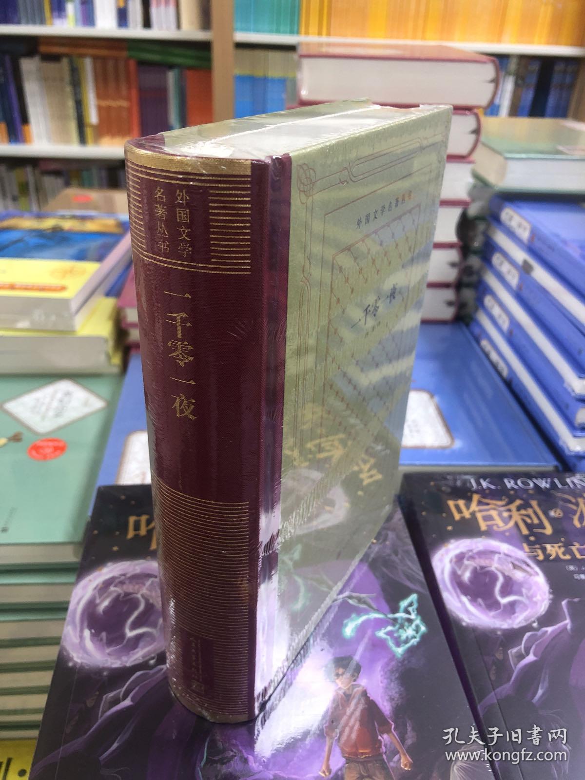 (现货) 一千零一夜 网格本 外国文学名著丛书 纳训译 人民文学出版社