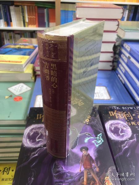 (现货)黑暗的心 吉姆爷 网格本 外国文学名著丛书 约瑟夫康拉德著 人民文学出版社