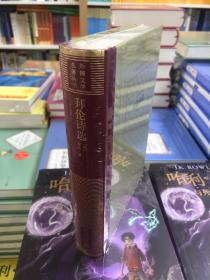 (现货)拜伦诗选 网格本 拜伦著 查良铮 外国文学名著丛书 人民文学出版社