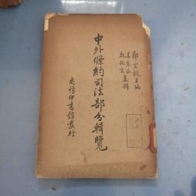 中外条约司法部分辑览(民国24年 孤本)