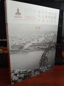 近代中国分省人文地理影像采集与研究.甘肃/本书委员会编/9787203109488/研究甘肃近代人文地理