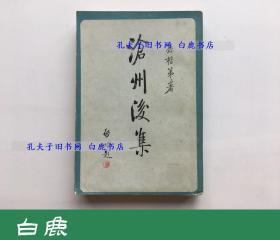 【白鹿书店】 孙楷第 沧州后集 中华书局1985年初版
