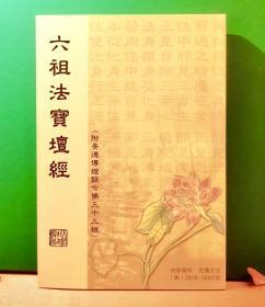 六祖法宝坛经(原经文) 释成观法师 网络讲经版本