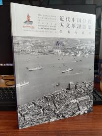 近代中国分省人文地理影像采集与研究.香港/本书委员会编/9787203109587/研究近代香港人文地理