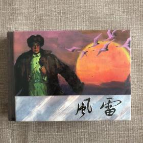 风雷(50开精装 连环画 全新未拆封)
