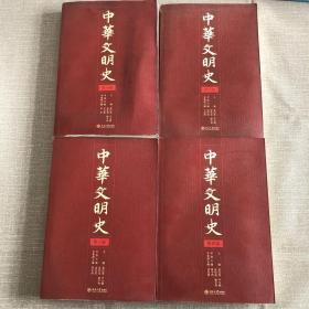 中华文明史(四册全,一版一印,品佳)