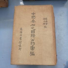 中国参加之国际公约汇编(全一册 民国26年)