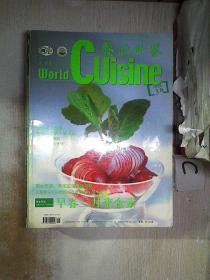 餐饮世界2005 3