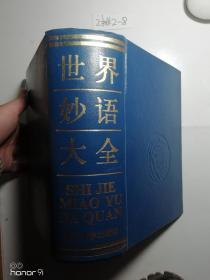 世界妙语大全(修订版)精装.巨册