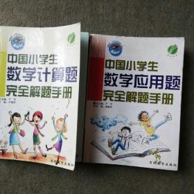 中国小学生数学计算题  应用题完全解题手册