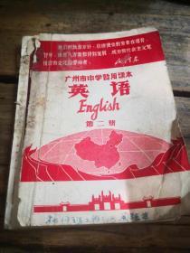 《广州市中学暂用课本 英语 第二册 》  (带毛主席相和语录) 品不好