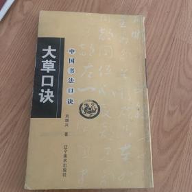 中国书法口诀:大草口诀